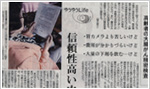 11th Jun, 2009. Interview in the Sankei newspaper