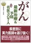 """Japanese top tier doctors for each disease"" series Latest therapy and precaution of cancer; 307 master doctors 2009ver."